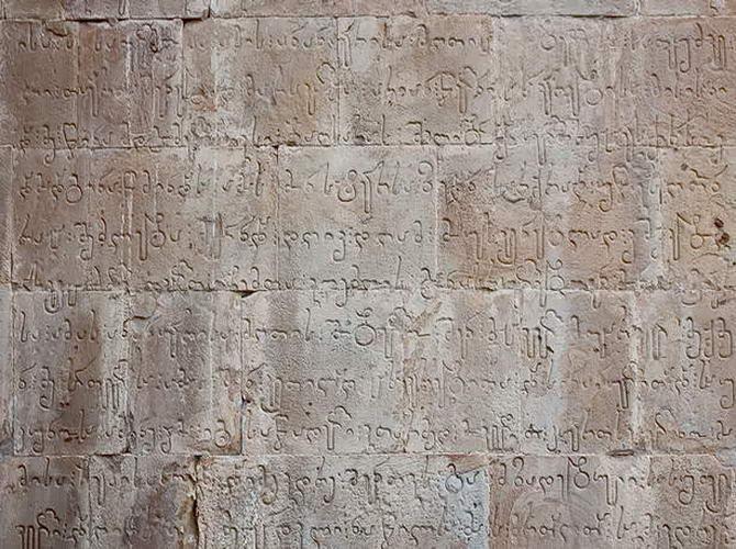 написи в фортеці Ананурі