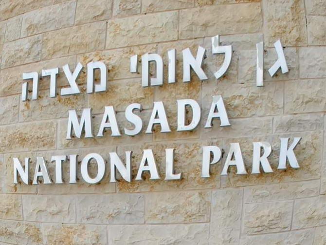 Надпис біля національного парку Масада