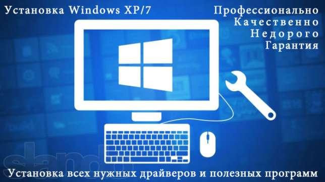 Установка Windows на Троещине