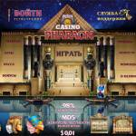 Казино Фараон для настоящих виртуалов