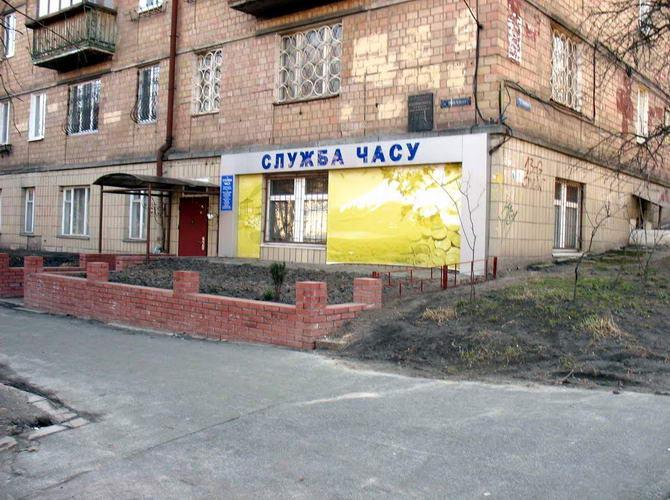 служба часу у Києві