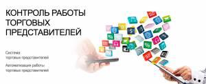 Контроль торговых представителей и современные технологии
