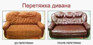 Перетяжка мебели: ответы реставраторов