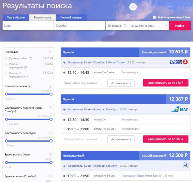 поиск дешевых авиабилетов в Турцию