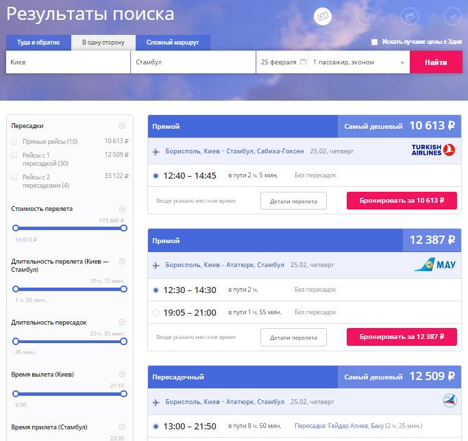 Как купить дешевый авиабилет в турцию где купить авиабилет из праги