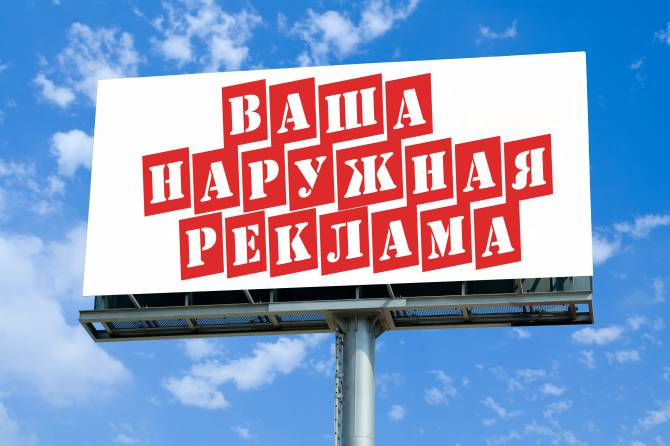 рекламные щиты возле дорог