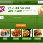 Где можно заказать еду по выгодной цене
