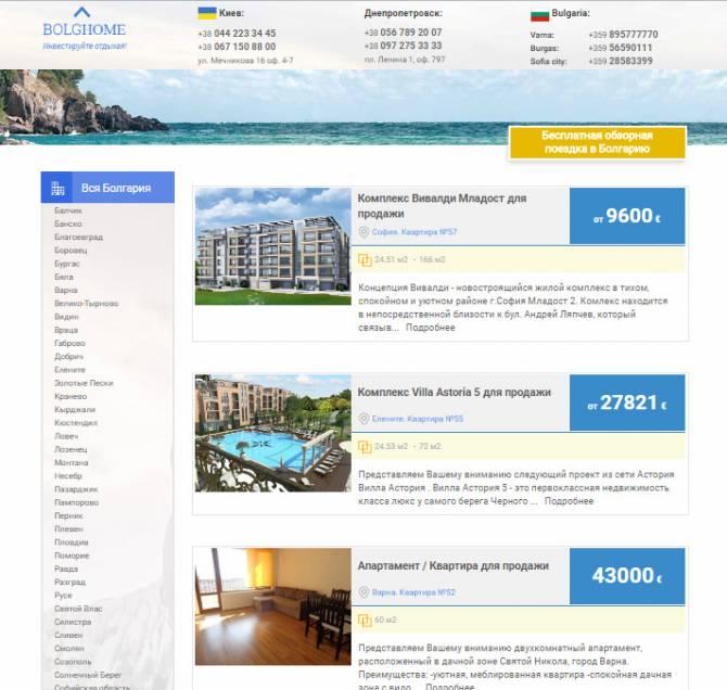 подбор болгарской недвижимости для инвестирования