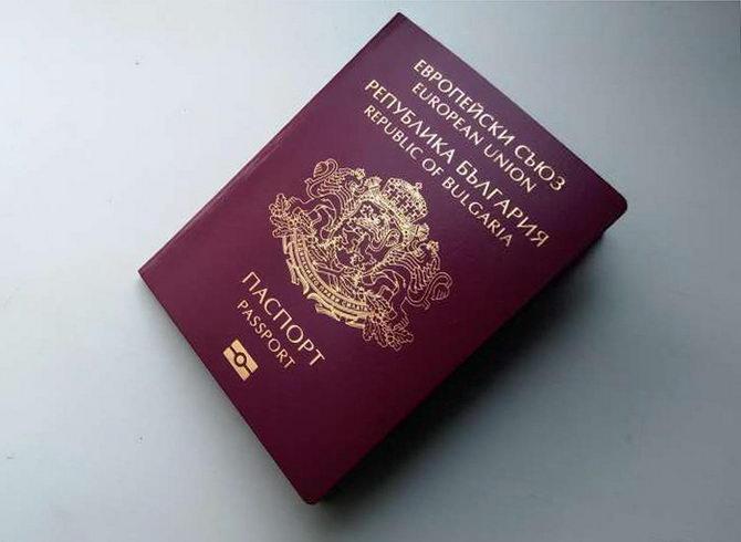 получение гражданства Болгарии