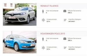 Как взять автомобиль напрокат недорого?