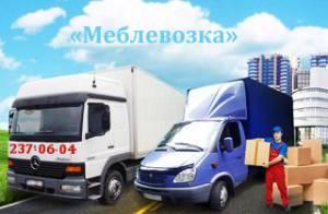 перевозки мебели Киев