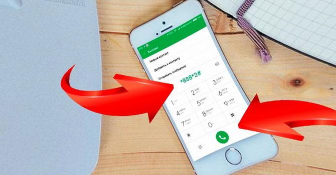 зміна тарифу в Unlim 3G Plus