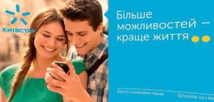 Як змінити тарифний план Київстар