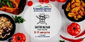 Фестиваль Gastro Bazaar пройде в Узбекистані