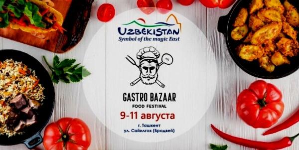 фестиваль їжі в Узбекистані