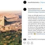Єгипет запускає рекламну кампанію в Instagram