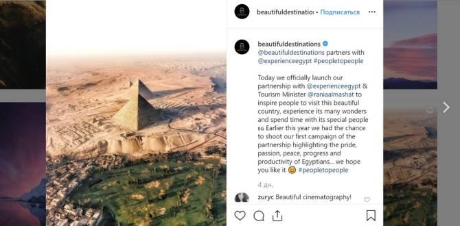 Єгипетська рекламна кампанія в Instagram