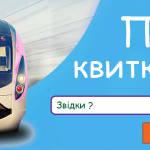 Купити квитки на потяг